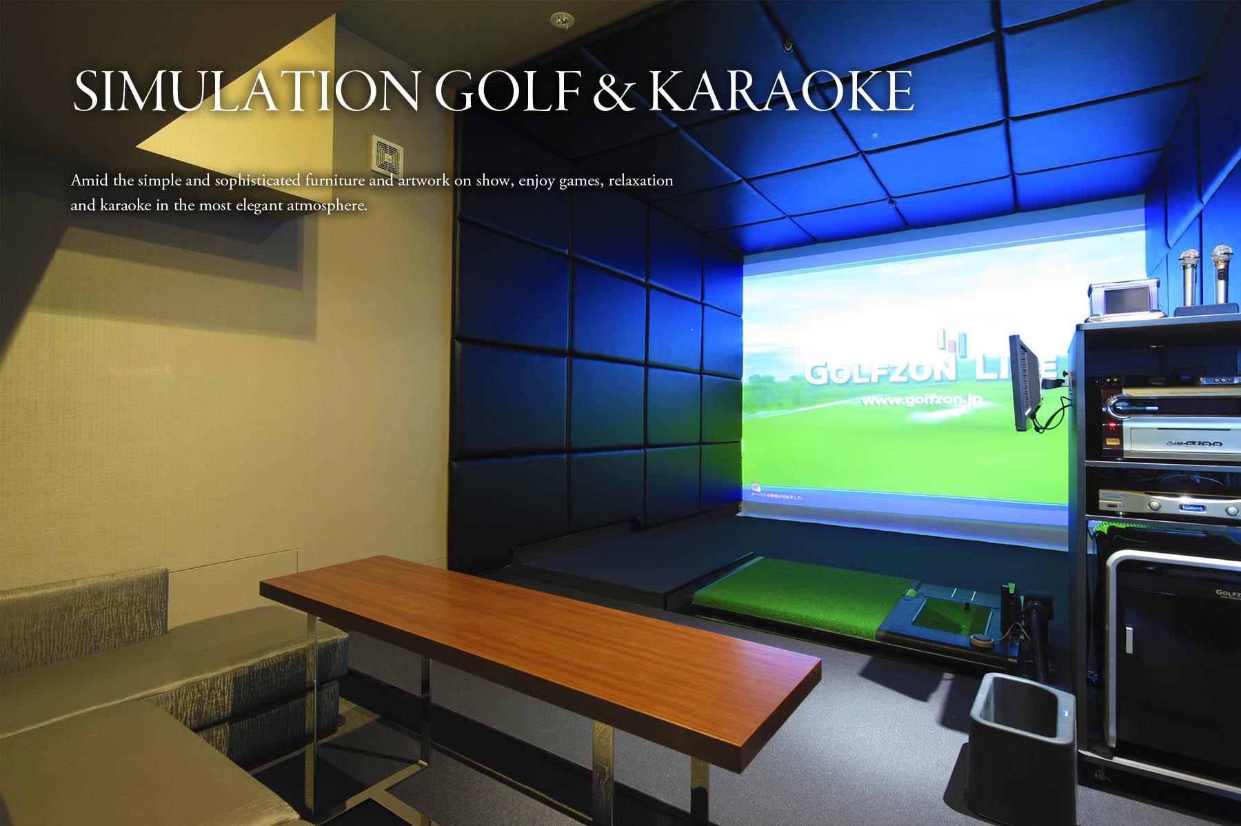 シミュレーションゴルフ&カラオケ