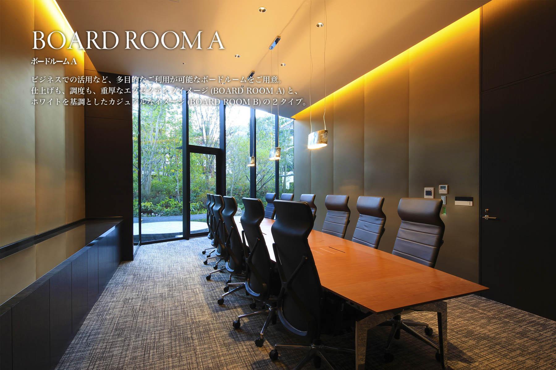 ボードルームa 会議室 共用施設 ラグジュアリーな空間 公式 コン